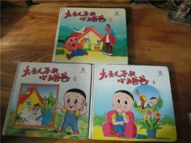 上世纪90年代经典彩色动画硬皮漫画书《大头儿子》上中下3册童年怀旧回忆。第肆拾组