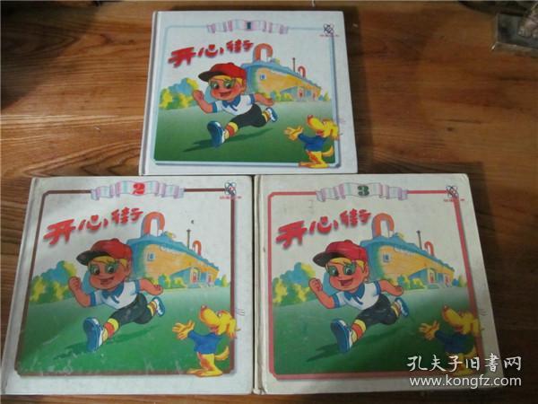 上世纪90年代经典彩色动画硬皮漫画书《开心街》3册童年怀旧回忆。第肆贰组