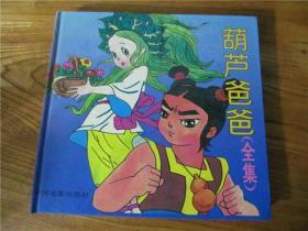 上世纪90年代经典彩色动画硬皮漫画书《葫芦爸爸》童年怀旧回忆。第肆肆组