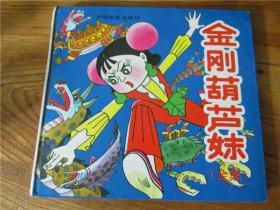 上世纪90年代经典彩色动画硬皮漫画书《金刚葫芦妹》童年怀旧回忆。第肆伍组