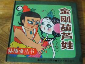 上世纪90年代经典彩色动画硬皮漫画书《金刚葫芦娃》童年怀旧回忆。第肆柒组