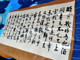 【1497】《甘肃省兰州 李明晓 书写书法宣纸横幅》钤印