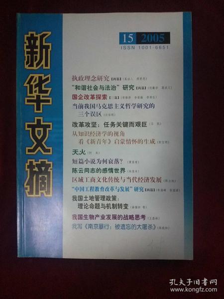 新华文摘2005年第15期.总339期