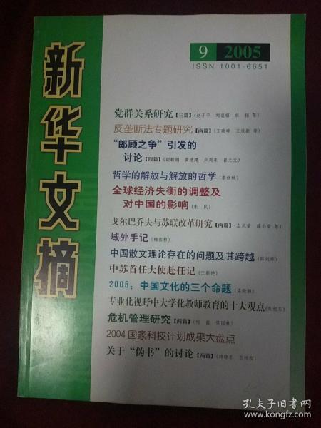 新华文摘2005年第9期.总333期