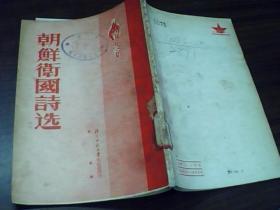 朝鲜卫国诗选