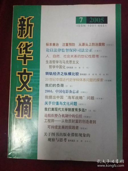 新华文摘2005年第7期.总331期