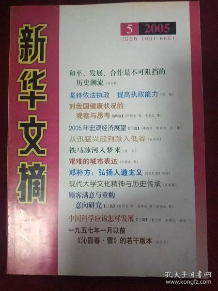 新华文摘2005年第5期.总329期
