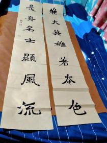 【1508】《甘肃省兰州 张玮 书写宣纸书法对联》钤印