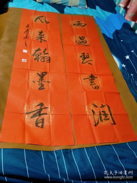 【1510】《闫惠群 书写宣纸书法对联》钤印