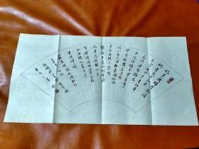 【1513】《中国书画研究院书法研究员.甘肃省书法家协会会员.甘肃穆斯林书画摄影协会理事 蒋鹏瑛 书写宣纸书法扇面》钤印