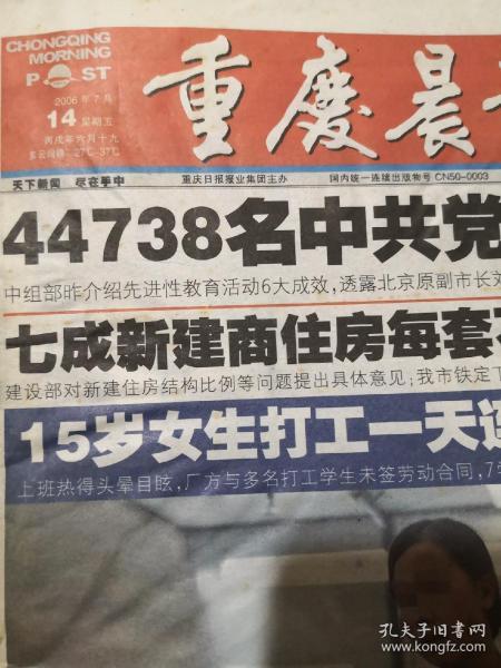重庆晨报2006.7.14