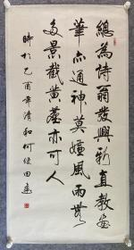 何俊田书法(中国书法家协会会员、天津市书法家协会理事)