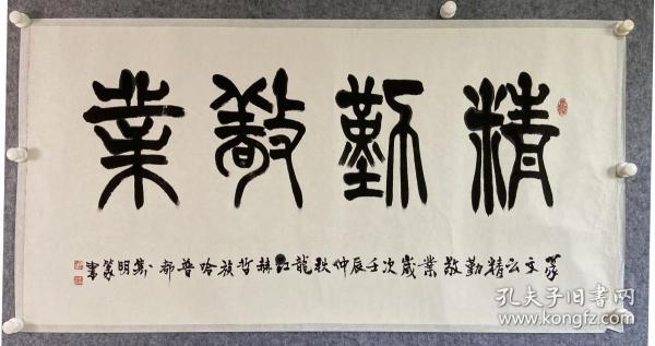 哈普都隽明书法(中国书法家协会理事、黑龙江书法家协会副主席、西冷印社社员、一级美术师)