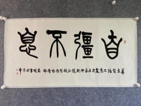 哈普都隽明书法2(中国书法家协会理事、黑龙江书法家协会副主席、西冷印社社员、一级美术师)