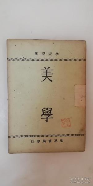 民国23年版美学(380包邮)