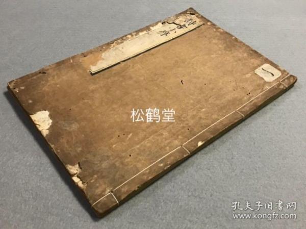 《诗书小序》1册全,和刻本,汉文,元文6年,1741年版,该书汇集《书经》及《诗经》之序,尤《诗序》部分汇集风雅颂三大部分诸序,对了解诗书所发之大义有提纲挈领之作用,内外少见之本。