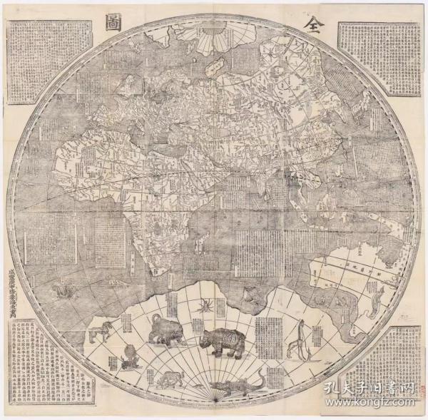古地图1860 坤舆全图   乾坤二卷 1部。纸本大小132.54*129.98厘米。宣纸艺术微喷复制。