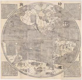 古地图1860 坤舆全图   乾坤二卷 2部。纸本大小132.54*129.51厘米。宣纸艺术微喷复制。