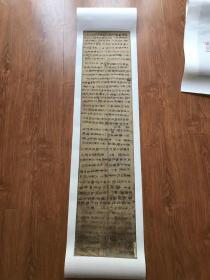 敦煌遗书 法藏 P4625五台山赞手稿。纸本大小30*123厘米。宣纸艺术微喷复制。