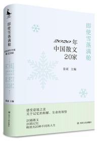 即使雪落满舱:2020年中国散文20家(收录李敬泽、李修文、邓安庆、贾行家、袁凌等2020年*新