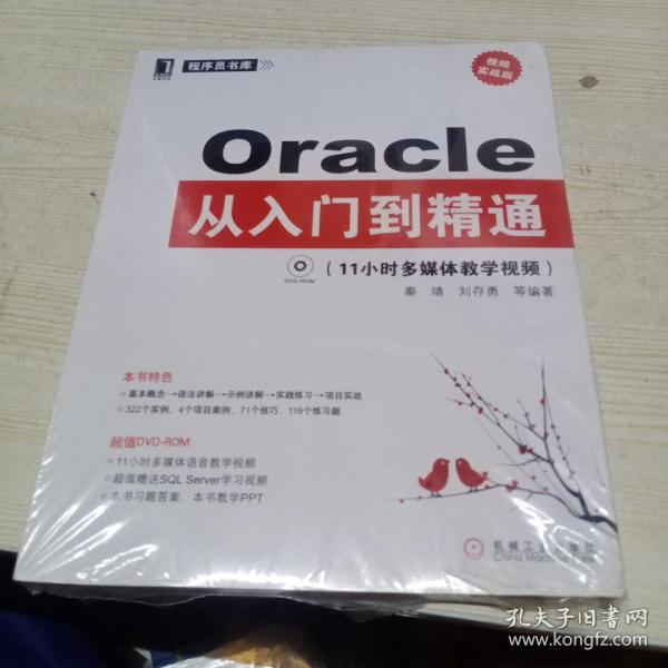 Oracle从入门到精通(未拆封)