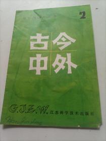 知识集锦小丛书:古今中外2