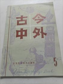 知识集锦小丛书:古今中外5