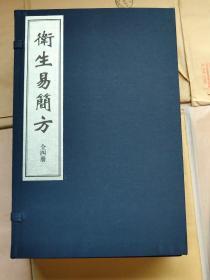 卫生易简方(四册12卷)