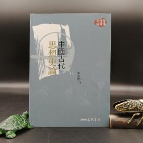 台湾三民版  李泽厚《中国古代思想史论(三版)》(锁线胶订 出版方无库存)