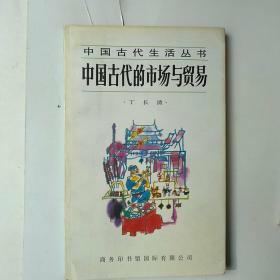 中国古代的市场与贸易