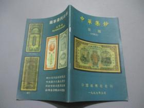 中华集钞(第二期)