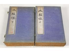 水经注  后魏・郦道元 撰   12册