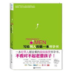 正版二手 写给男人的*本怀孕书 (英)马克·伍兹(Mark Woods)著 新世界出版社 9787510421648