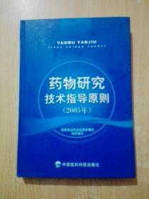 药物研究技术指导原则(2005年)