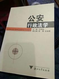 【2006年版本一版二印】公安行政法学  沈承祖  著  浙江大学出版社9787308046251