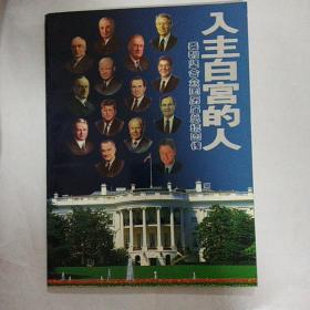 入主白宫的人:美利坚合众国历届总统图传