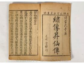 新刊繍像昇仙传演义   倚云氏撰    8册   1899年  20.9×12.9cm