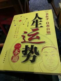 【2010年一版一印】人生运势一本通  何知远  著  中国商业出版社9787504468413