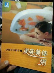 【一版一印】小资生活食谱5 美容美体粥  彭建泽  主编  湖南人民出版社9787543834569