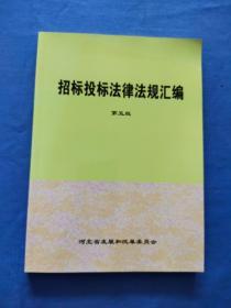 招标投标法律法规汇编(第五版)