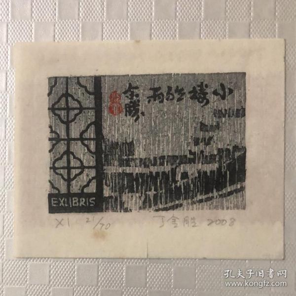 丁金胜木刻水印藏书票原作【小楼夜雨】