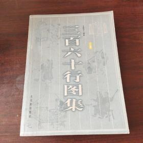 三百六十行图集(全二册)