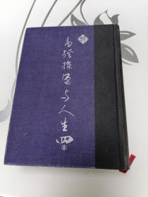 易经探源与人生(第四卷)