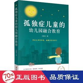 孤独症儿童的幼儿园融合教育(全新修订版)