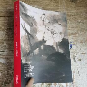 华艺国际(香港)2019春季拍卖会 翰墨宗—中国书画