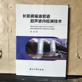 长距离输油管道超声波内检测技术