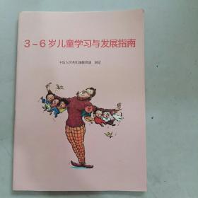 3-6岁儿童学习与发展指南