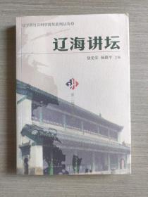 辽海讲坛.第二辑
