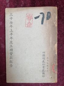 1948年/首现/四联总处秘书秘编==三十七年上半年工矿货款报告