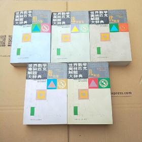 世界数学奥林匹克解题大辞典(几何卷 组合卷 数论卷 选择题卷 代数卷 全套五卷合售)